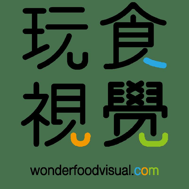 玩食視覺|wonderfoodvisual